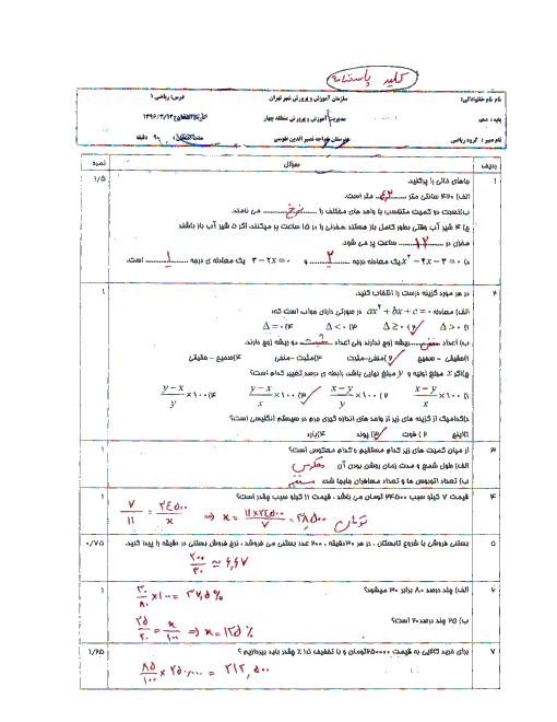 آزمون نوبت دوم ریاضی (1) پایه دهم هنرستان حرفه ای خواجه نصیرالدین طوسی | خرداد 1396 + پاسخ