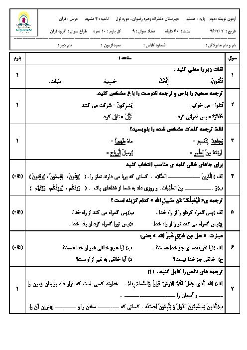 آزمون نوبت دوم آموزش قرآن پایه هشتم مدرسه زهره رضوان | خرداد 96
