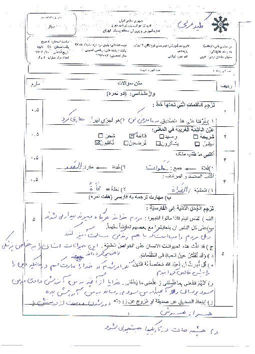 آزمون پایانی نوبت دوم عربی (1) مشترک ریاضی و تجربی پایه دهم دبیرستان فرزانگان 2 تهران | خرداد 1397 + پاسخ