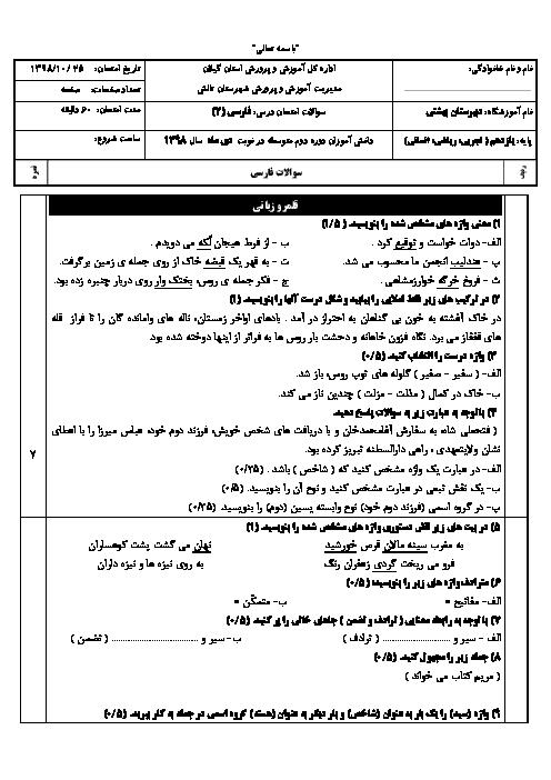 آزمون نیمسال اول فارسی (2) یازدهم دبیرستان شهید بهشتی تالش   دی 1398