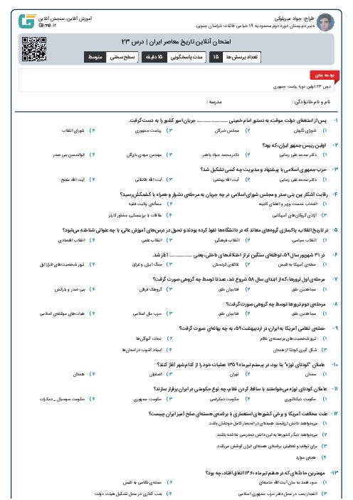 امتحان آنلاین تاریخ معاصر ایران | درس 23