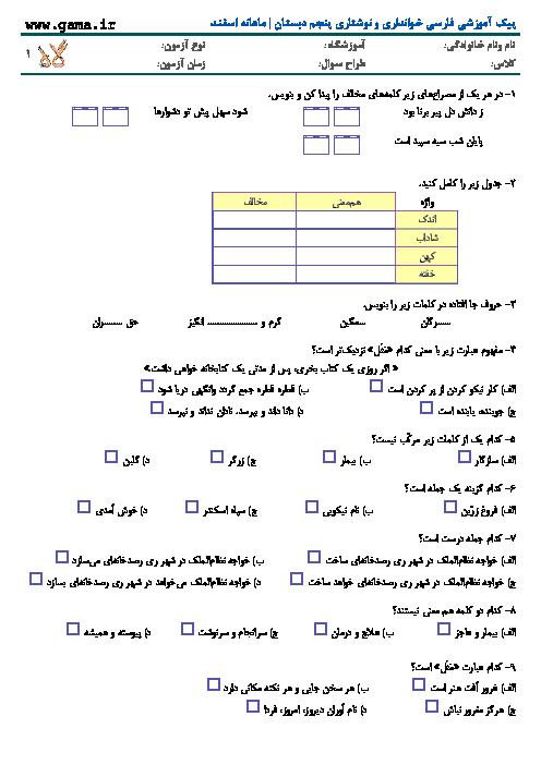 پیک آموزشی فارسی و نگارش پنجم دبستان | ماهانهی اسفند