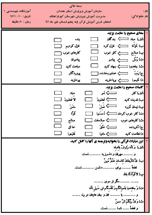آزمون نوبت اول آموزش قرآن پنجم دبستان آموزشگاه شهید حیدری کبودر آهنگ | دی 96