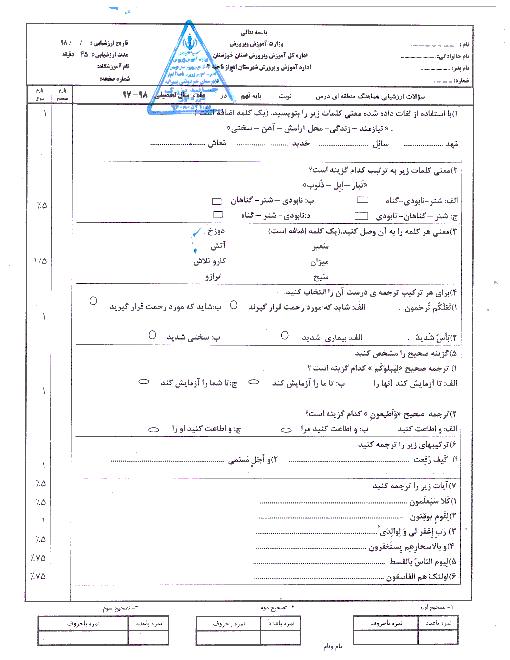 ارزشیابی هماهنگ تکوینی قرآن نهم ناحیه 4 اهواز | اردیبهشت 1398