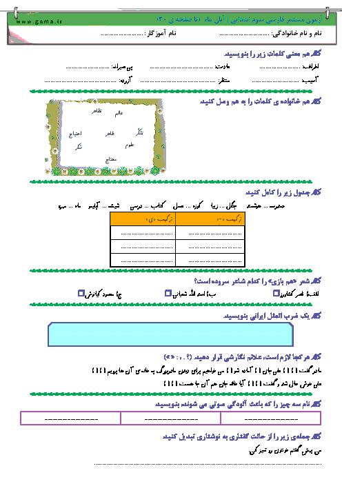 ارزشیابی مستمر فارسی سوم دبستان | آبان 94: تا صفحه ی 30