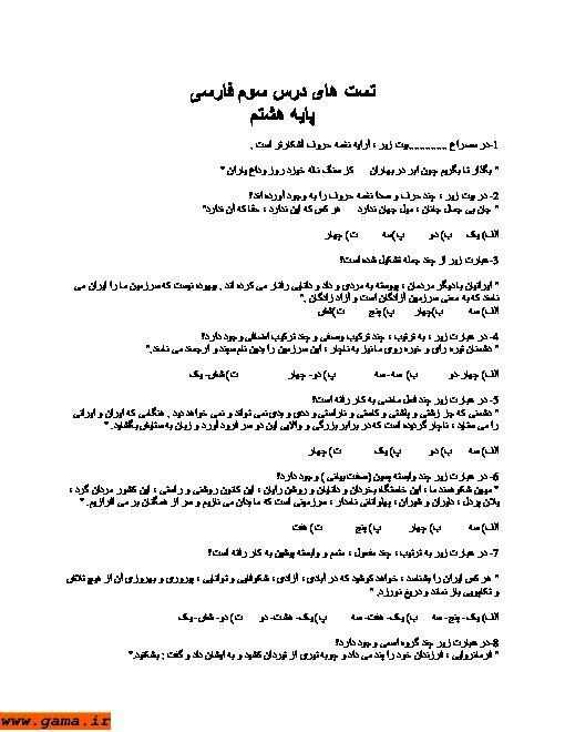 دانلود تست های درس سوم فارسی هشتم | ارمغان ایران