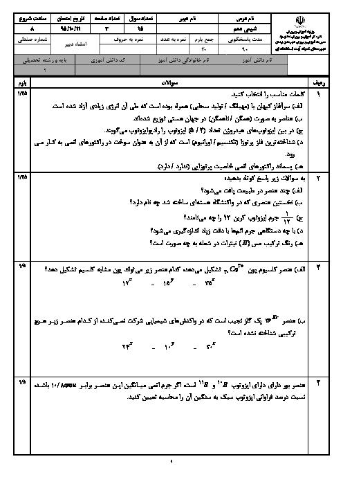 امتحان نوبت اول شیمی (1) رشتۀ تجربی و ریاضی پایه دهم دبیرستان نمونه آیتالله خامنهای اردکان | دی 95