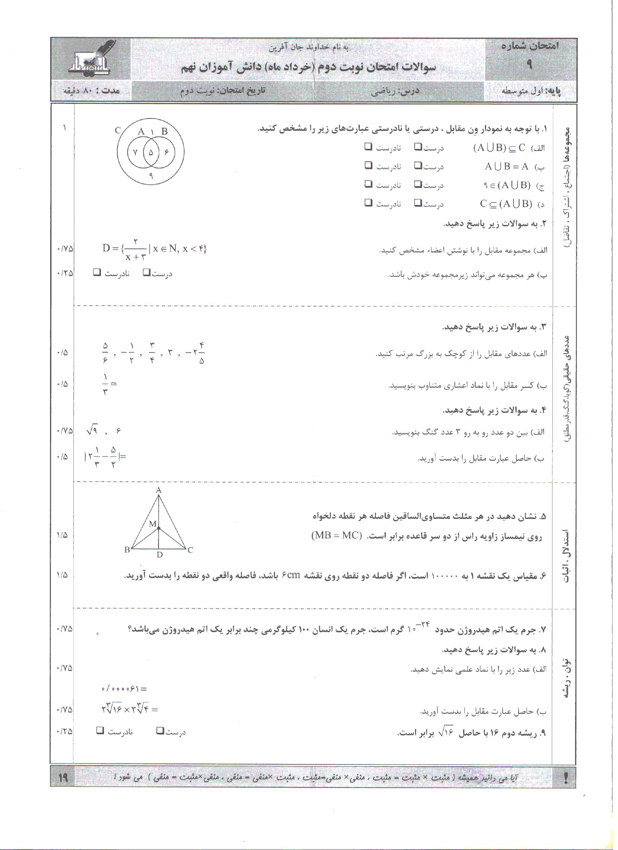آزمون نوبت دوم ریاضی 9 نهم- شماره 9 اسفندیار+پاسخنامه