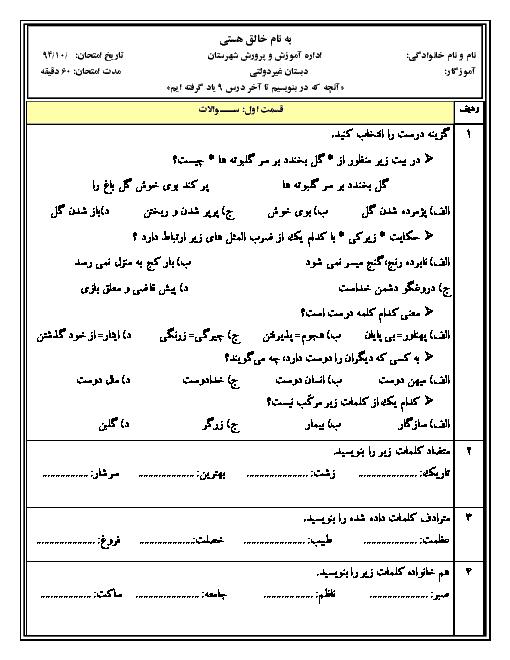 آزمون نوبت اول فارسی نوشتاری پنجم دبستان | تا آخر درس 9