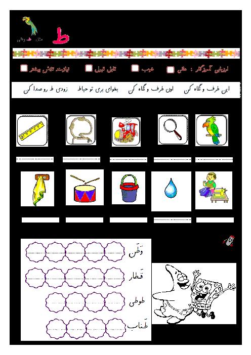 پیک آدینه هفته اول فروردین- فارسی و ریاضی - کلاس اول مریم