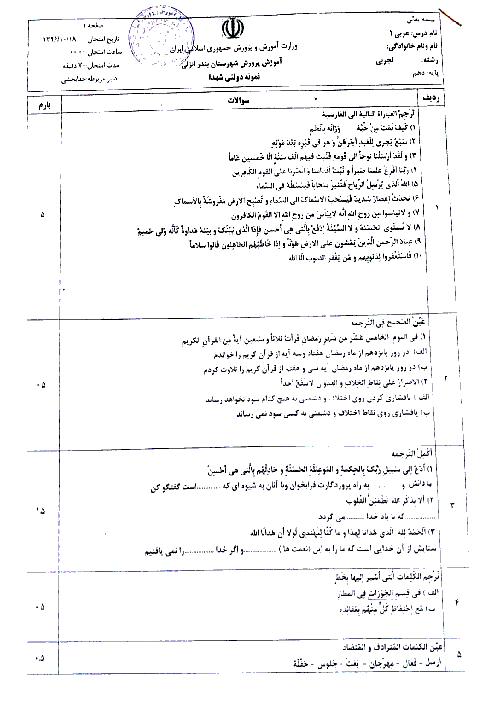 سوالات امتحان نوبت اول عربی (1) پایه دهم دبیرستان نمونه دولتی شهدای انزلی | دی 1396