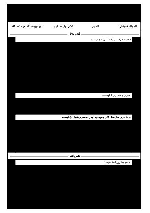 امتحان مستمر فارسی (2) یازدهم دبیرستان باقرالعلوم رودان |  فصل یکم: ادبیات تعلیمی (درس 1 و 2)