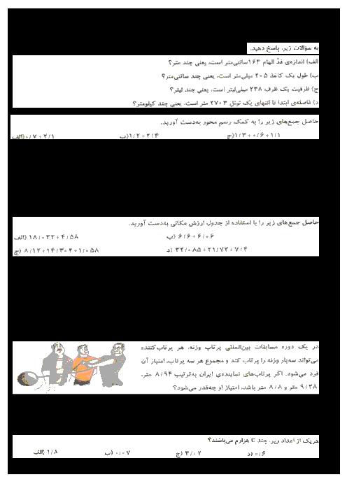 آزمون مداد کاغذی ریاضی پنجم دبستان شهید احمدی گلپایگان  | فصل 5: عددهای اعشاری