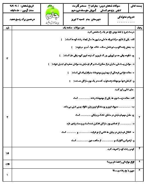 سوالات و پاسخ امتحان جغرافیا (2) یازدهم رشته ادبیات و علوم انسانی دبیرستان جام تبریز | درس 4 و 5 و 6