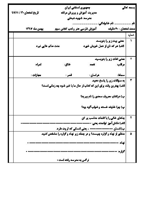 آزمون فصل هنر و ادب فارسی سوم دبستان شهید عبدلی