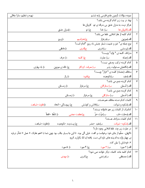 70 سوال تستی فارسی ششم دبستان برای آمادگی آزمون نمونه دولتی با کلید