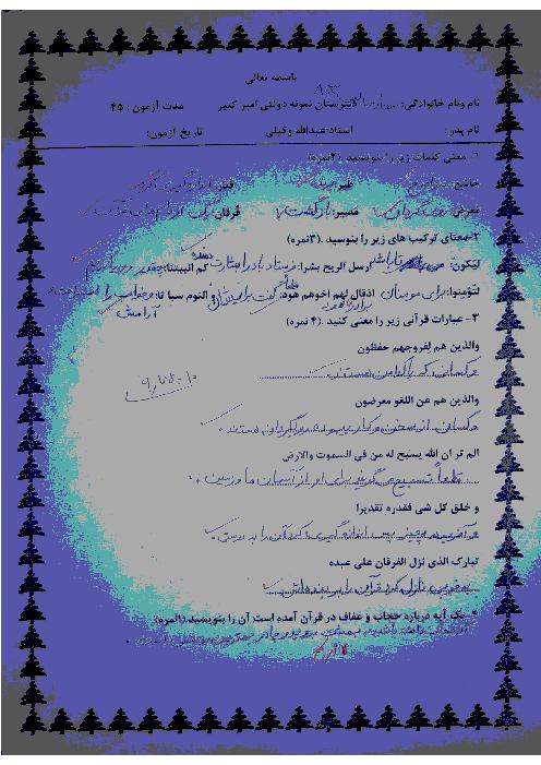 آزمون نوبت دوم آموزش قرآن هشتم دبیرستان نمونه دولتی امیرکبیر - خرداد 96