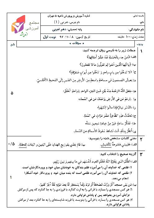 امتحان نوبت اول عربی (1) دهم دبیرستان غیردولتی اندیشه | دی 1397