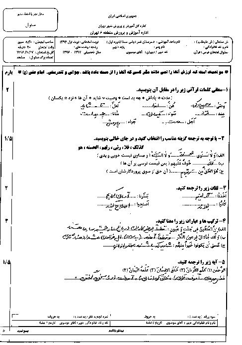 آزمون نوبت اول قرآن پایه نهم دبیرستان غیرانتفاعی سینا   دی 1396