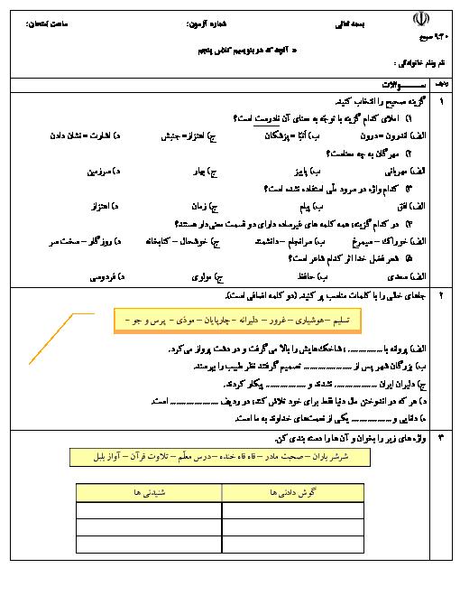 ارزشیابی مستمر فارسی پنجم دبستان   درس 1 تا 8