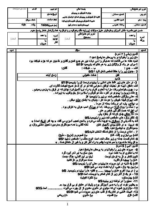 امتحان نیمسال دوم فارسی دهم دبیرستان شهید محمدی آبیز | اردیبهشت 1398