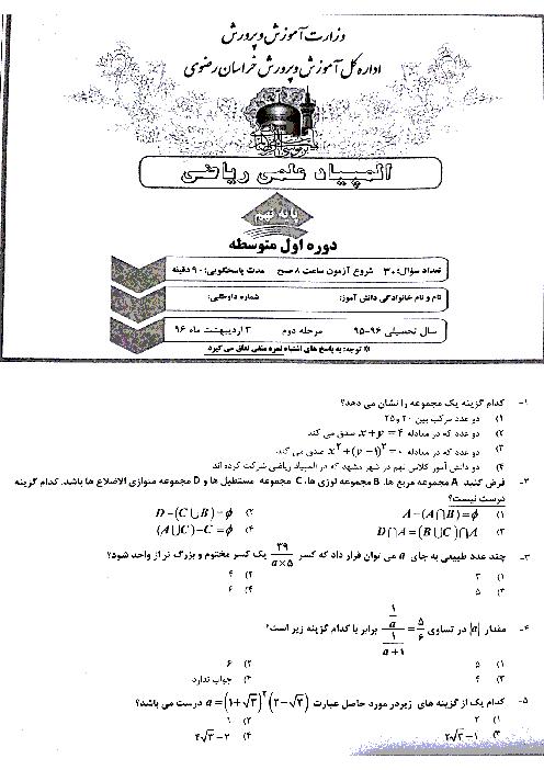 المپیاد ریاضی پایۀ نهم استان خراسان رضوی (30 سؤال تستی ) | مرحلۀ دوم: اردیبهشت96