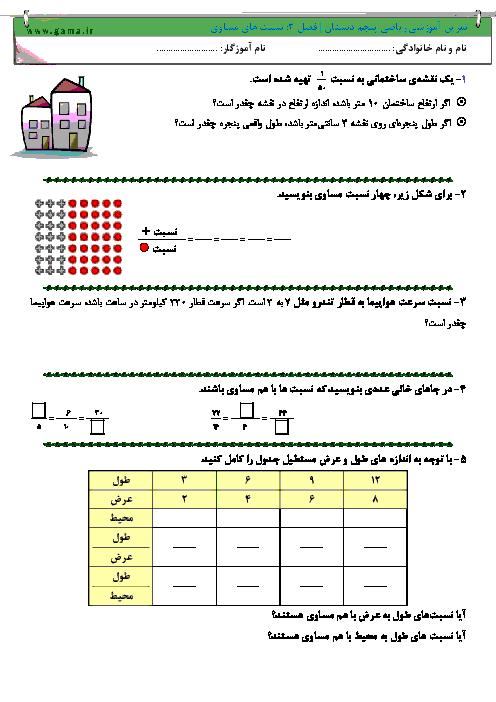 تمرین آموزشی ریاضی پنجم دبستان   فصل 3: نسبت های مساوی