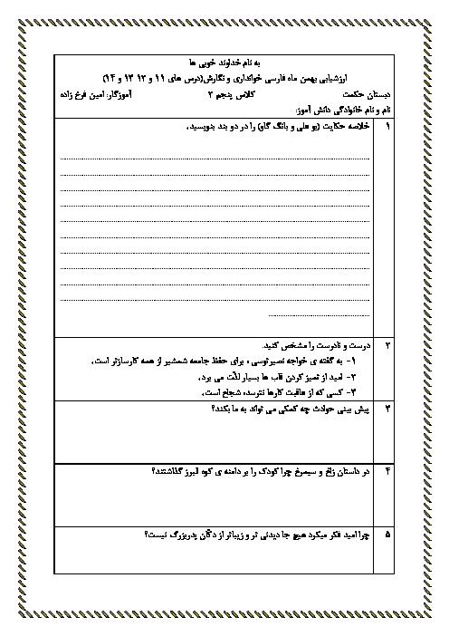ارزشیابی مستمر فارسی پنجم دبستان حکمت |  درس 11: نقشِ خردمندان تا  درس 14: شجاعت