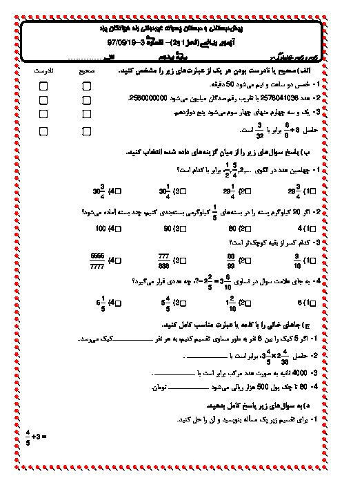 مجموعه آزمونهای مستمر ریاضی پنجم دبستان راه فرزانگان | فصل های 1 و 2 و 3