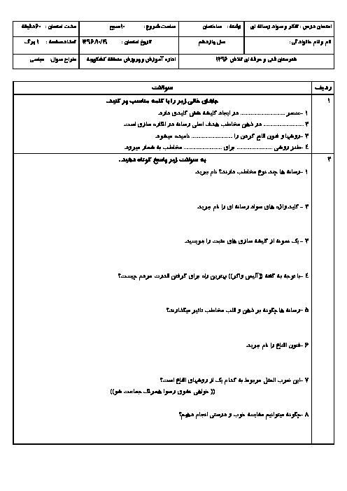 امتحان ترم اول تفکر و سواد رسانهای یازدهم هنرستان تلاش   دی 1396