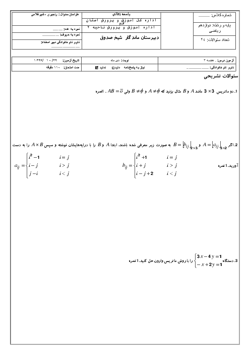 آزمون نوبت اول هندسه (3) دوازدهم دبیرستان ماندگار شیخ صدوق | دی 1397