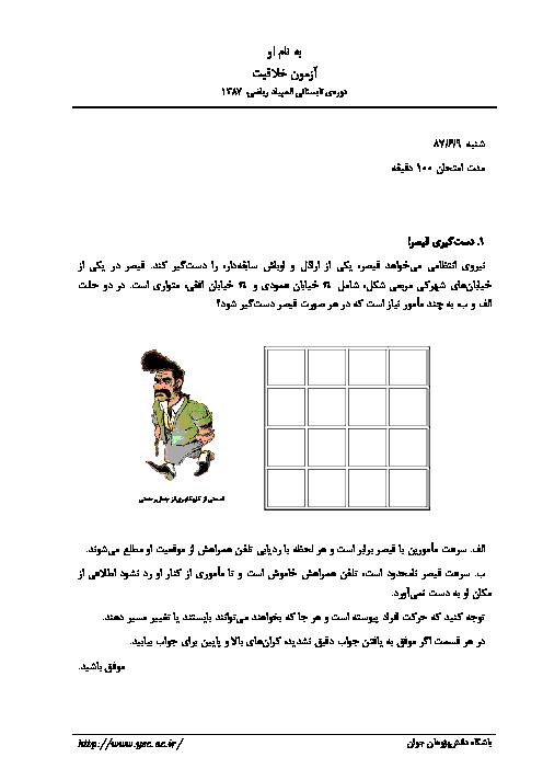 آزمون خلاقیت اردوی تابستانی المپیاد ریاضی ایران با پاسخ | سال 1387