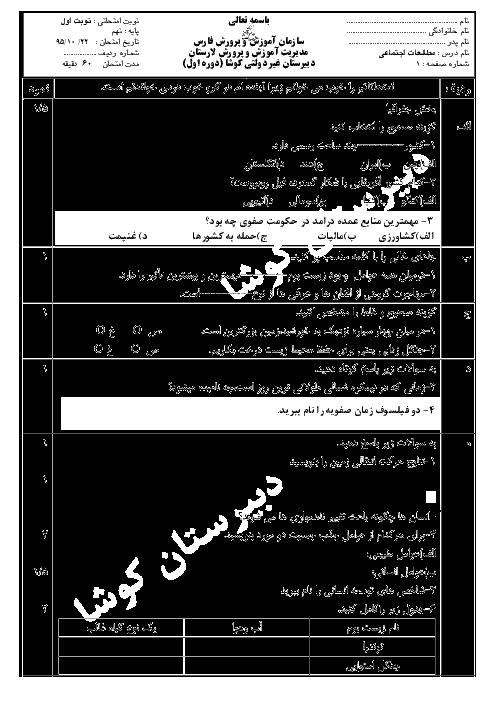 آزمون نوبت اول مطالعات اجتماعی نهم  دبیرستان کوشا لارستان + پاسخ تشریحی | دی 95: درس 1 تا 12
