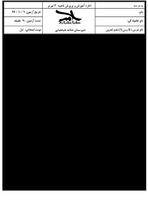 سوالات امتحان نوبت اول فارسی (1) دهم دبیرستان علامه طباطبایی | دی 1397