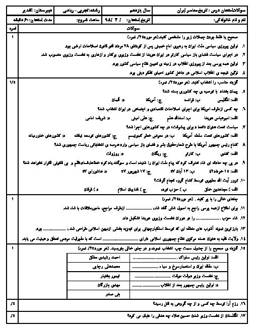 آزمون نوبت دوم تاریخ معاصر ایران یازدهم دبیرستان الغدیر | خرداد 1398