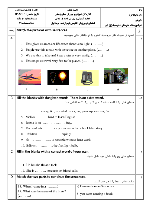 آزمون نوبت اول زبان انگلیسی (2) یازدهم هنرستان امام سجاد | دی 98