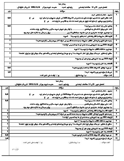 امتحان کلاسی درس 13 و 14 مطالعات اجتماعی نهم مدرسه شهید جوکار