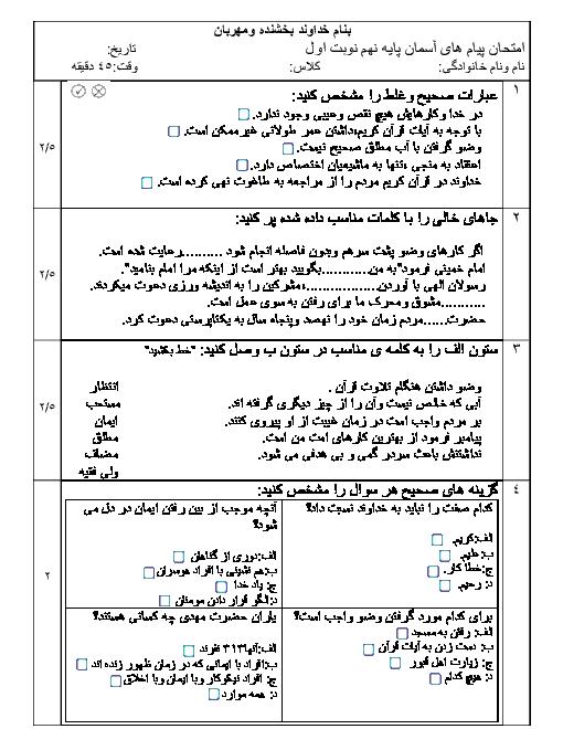آزمون نوبت اول پیامهای آسمان پایه نهم مدرسه شهید باهنر | دی 1396