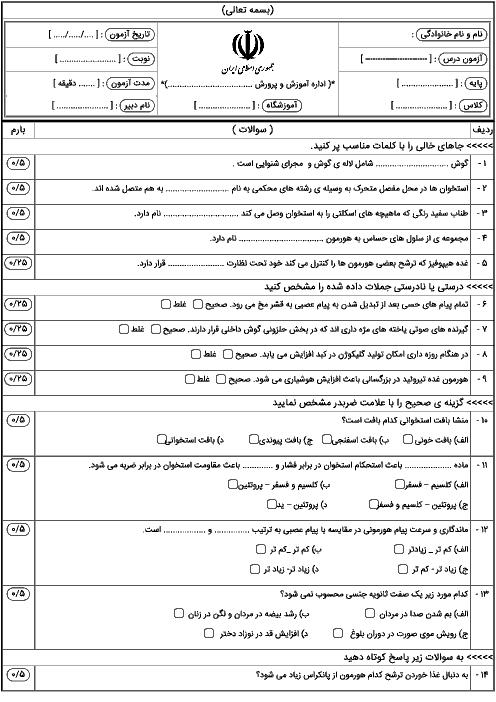 امتحان علوم تجربی هشتم مدرسه شهید محمد چمنی | فصل 5 و 6
