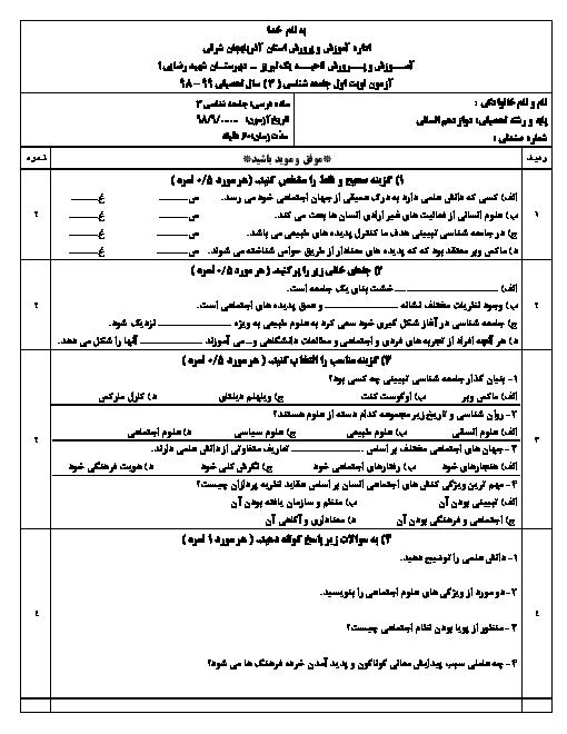 امتحان ترم اول جامعه شناسی (3) دوازدهم دبیرستان شهید رضایی | دی 98