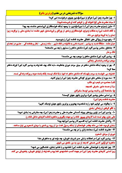 سوالات تشریحی درس 7 و 8 پیامهای آسمان پایه هفتم مدرسه مشکات
