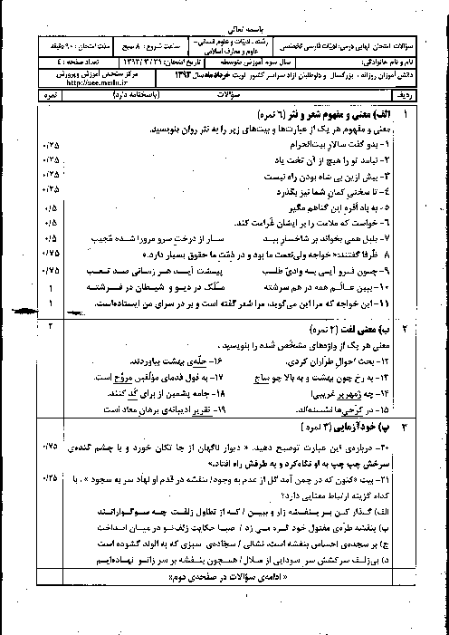 سوالات امتحان نهایی ادبیات فارسی تخصصی با پاسخنامه | خرداد 1393
