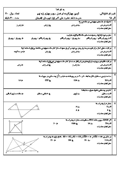 سوالات تستی فصل 3 و 4 ریاضی نهم مدرسه شاهد حضرت علی اکبر لاهیجان