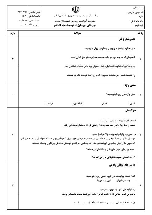 امتحان نوبت اول ادبیات فارسی نهم  دبیرستان امام سجاد (ع) + جواب | دی 96