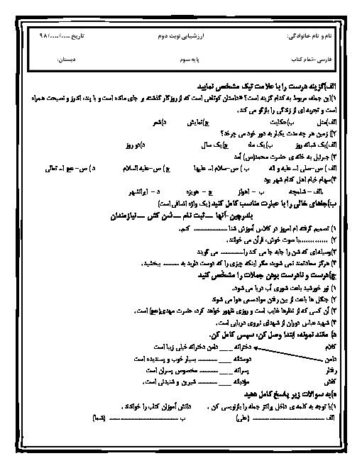 آزمون نوبت دوم فارسی سوم دبستان شهید یعقوبی قائنات | اردیبهشت 1398 + پاسخ