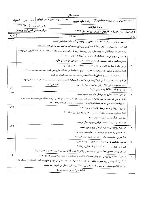آزمون نوبت دوم زیست شناسی (3) دوازدهم هماهنگ (خارج از کشور) | دی 1397