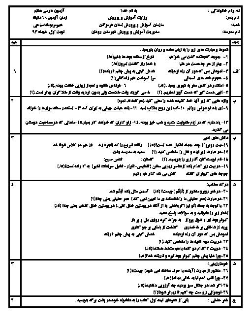آزمون نوبت اول فارسی هفتم | دی 1393