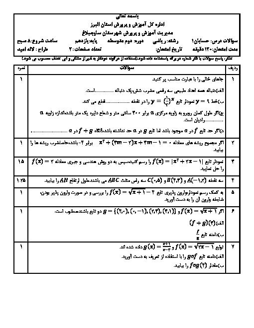 آزمون نوبت دوم حسابان (1) یازدهم دبیرستان البرز هشتگرد  | اردیبهشت 1397