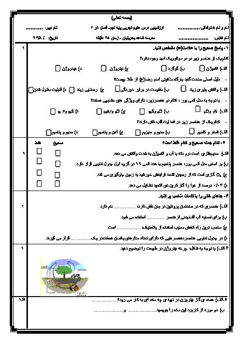 ارزشیابی مستمر علوم تجربی نهم مدرسه شاهد بحرینیان   فصل 1 و 2