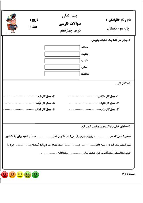 مجموعه آزمونک های درس های 14 تا 17 فارسی سوم دبستان شهید صدری